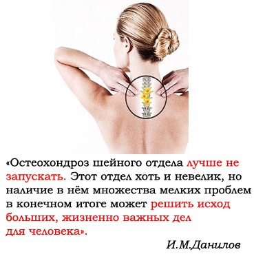 остеохондроза шейного отдела позвоночника