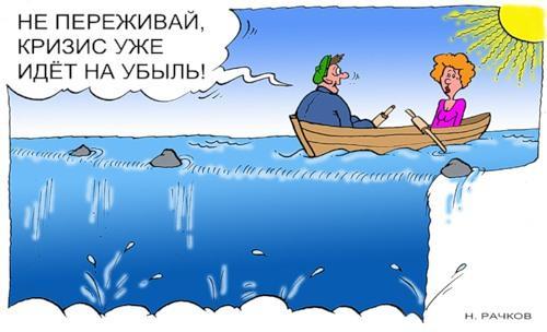 карикатура кризис
