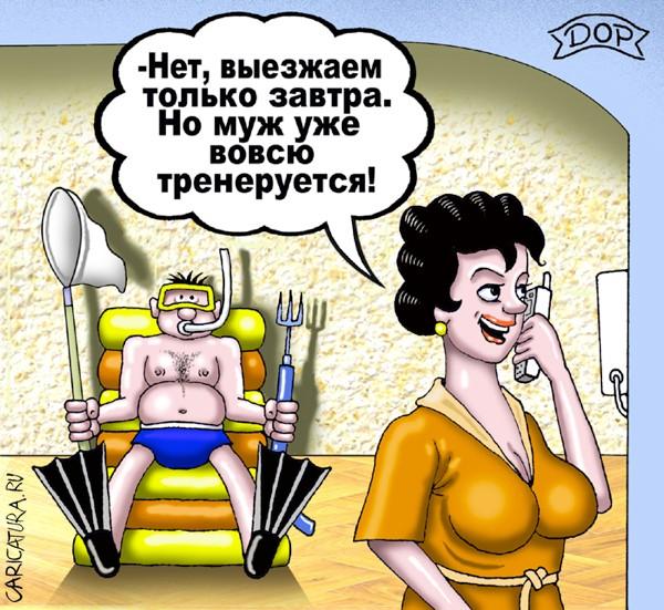 karikatura otdih