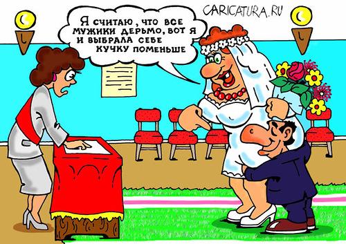 karikatura svadiba