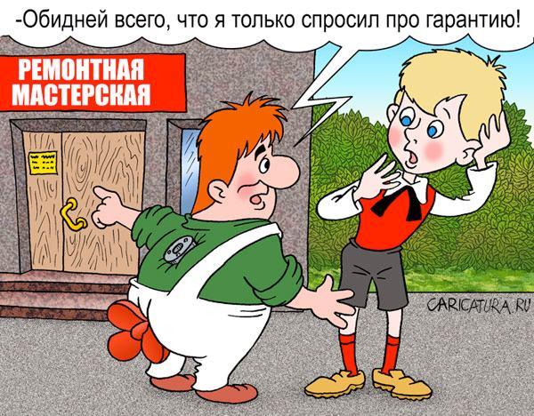 karikatura karloson