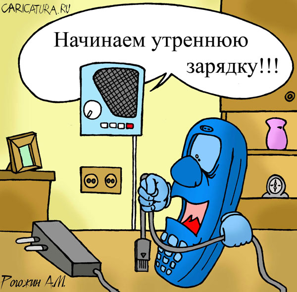 karikatura zariadka